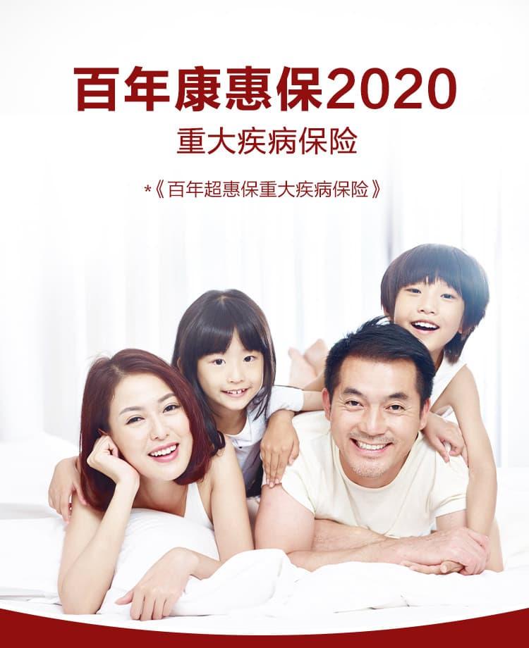 百年康惠保2020-2.jpg