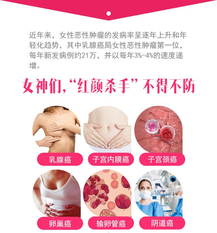 女性防癌3